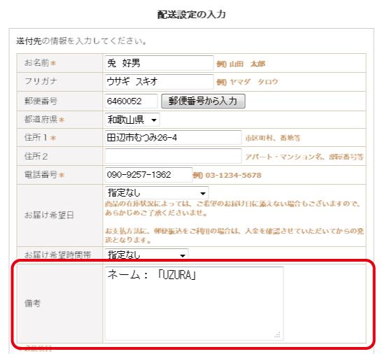 配送設定の入力 ページ下部「備考欄」