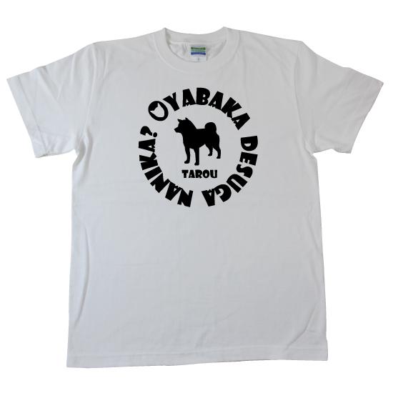 愛犬Tシャツ 親ばかですが何か?