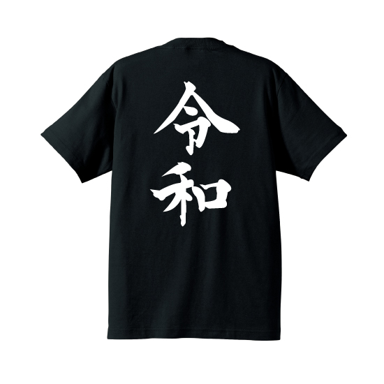 令和Tシャツ Tシャツ ブラック