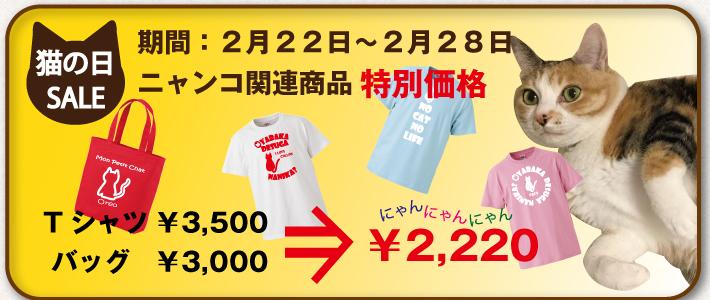 2018年にゃんにゃんにゃんの日 特別セール!!
