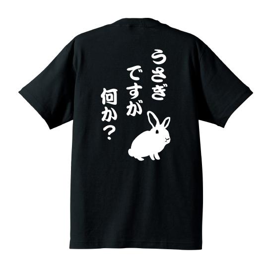 うさぎTシャツ うさぎですが何か?